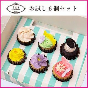 ジジカップケーキ カップケーキ 6個セット