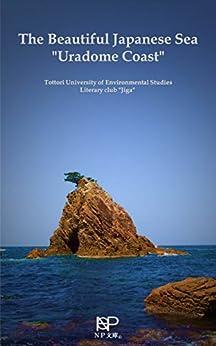 "[Tottori University of Environmental Studies, Literary club ""Jiga""]のThe Beautiful Japanese Sea ""Uradome Coast"": Uradome Coast's Photo Book (English Edition)"