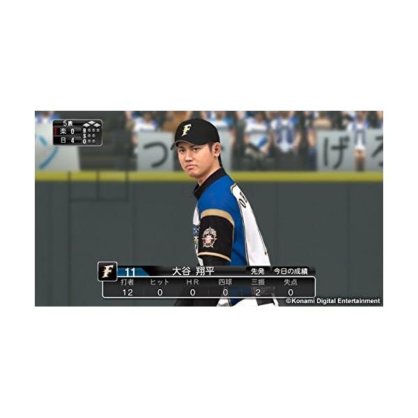 プロ野球スピリッツ2015 - PS3の紹介画像8