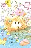 母はハタチの夢を見る 分冊版(4) (BE・LOVEコミックス)