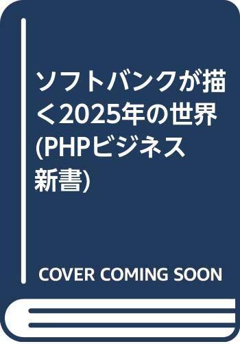 ソフトバンクが描く2025年の世界(仮) (PHPビジネス新書)