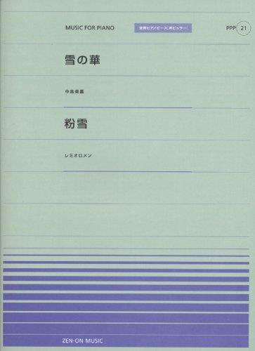 ピアノ・ピース[ポピュラー]-21 雪の華(中島美嘉)/粉雪...