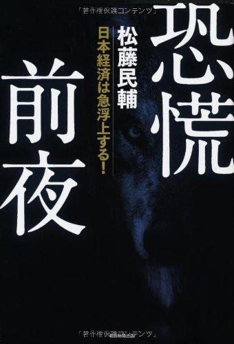 恐慌前夜 日本経済は急浮上する!の詳細を見る