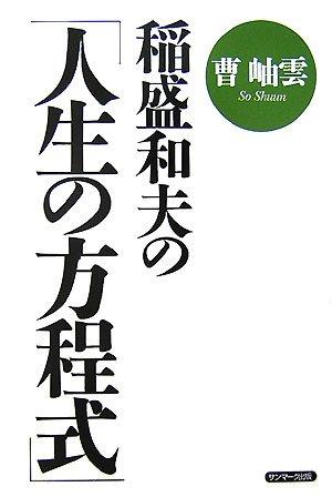 稲盛和夫の「人生の方程式」の詳細を見る