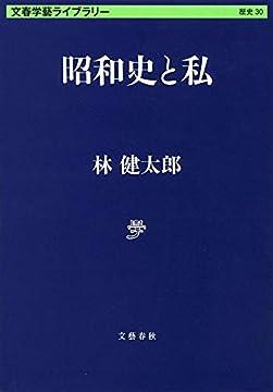 昭和史と私 (文春学藝ライブラリー 歴史)