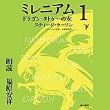 ミレニアム 1 ドラゴン・タトゥーの女 (下)
