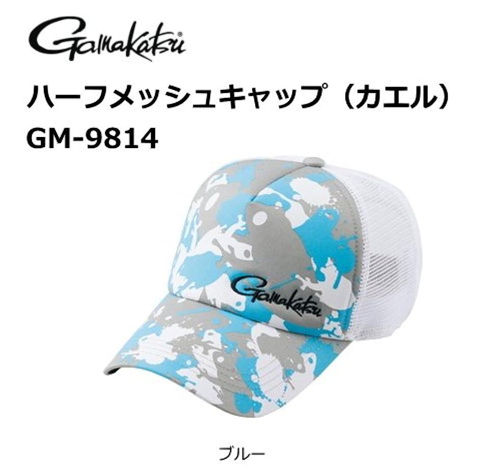 発音する家主失がまかつ ハーフメッシュキャップ(カエル) GM-9814 ブルー LL