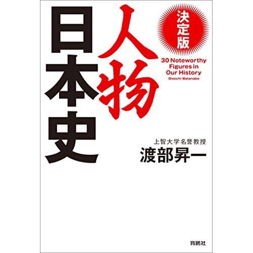 決定版 人物日本史 (扶桑社BOOKS)