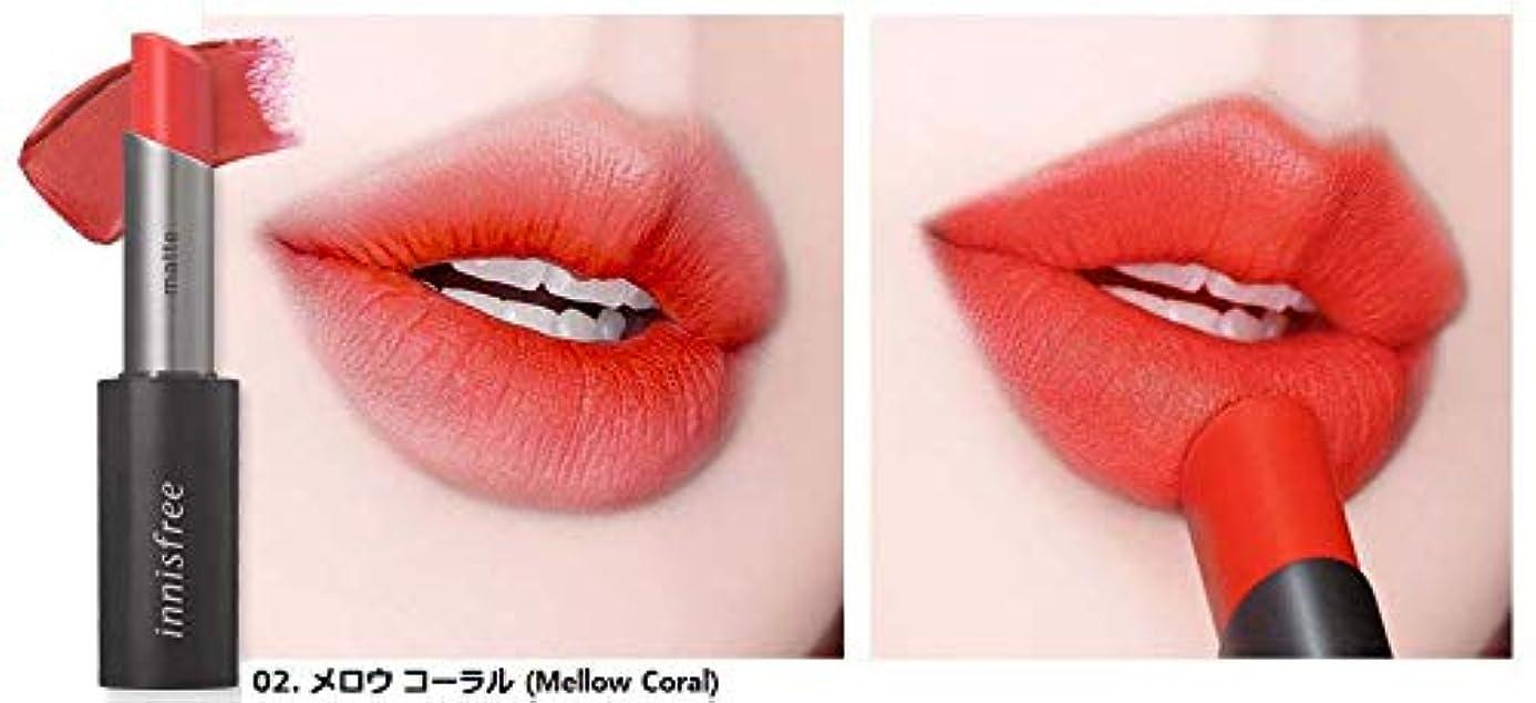 ヘクタール大洪水赤[イニスフリー] innisfree [リアル フィット マット リップスティック 3.6g ] Real Fit Matte Lipstick 3.6g [海外直送品] (02. メロウ コーラル (Mellow Coral))