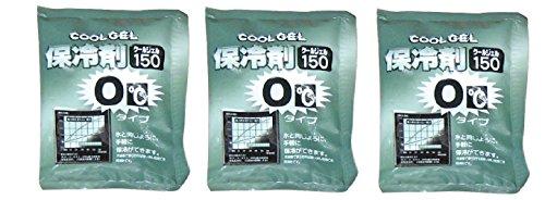 【150g×3個セット】0℃のパワー 生鮮・ジュースなど 保冷剤 氷と同じように 手軽に 保冷ができます!クールジェル150グラム