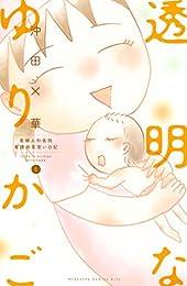 透明なゆりかご~産婦人科医院看護師見習い日記~(5) (Kissコミックス)