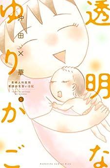 [沖田×華]の透明なゆりかご~産婦人科医院看護師見習い日記~(5) (Kissコミックス)