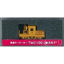 Nゲージ 14014 軌道モーターカー TMC100 動力付 オレンジ