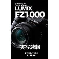 ぼろフォト解決シリーズ028 Panasonic LUMIX FZ1000 実写速報