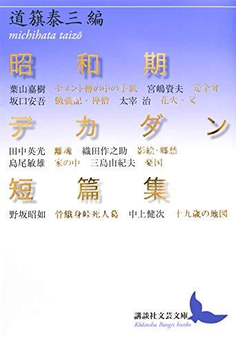 昭和期デカダン短篇集 (講談社文芸文庫)