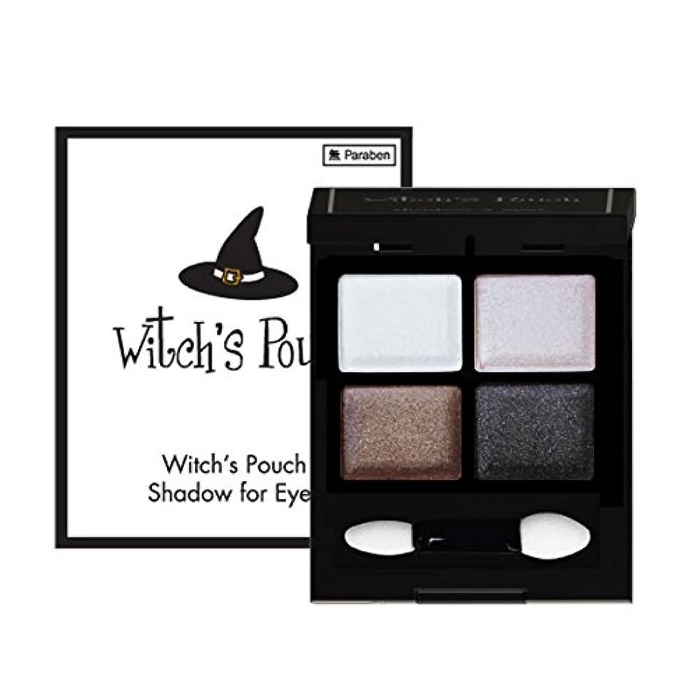 フリンジ透けて見える見物人Witch's Pouch ウィッチズポーチ シャドウフォーアイズ SD5 グラムブラウン