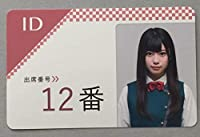 欅坂46 東村芽依 残酷な観客達 DVDBOX 封入特典 学生証 けやき坂 日向坂46