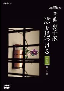 趣味悠々 茶の湯 裏千家 見つける [DVD]