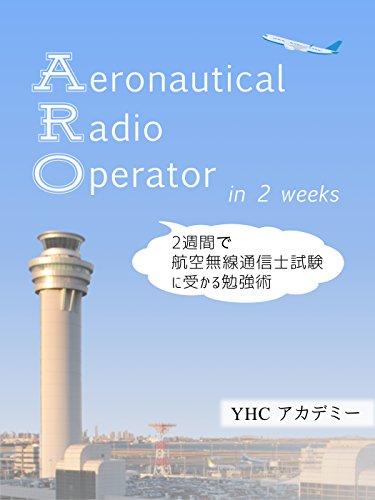 2週間で航空無線通信士試験に受かる勉強術
