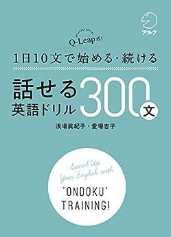 [浅場 眞紀子, 愛場 吉子]の[音声DL付]話せる英語ドリル300文~Q-Leap式! 1日10文で始める・続ける