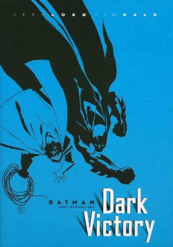 バットマン:ダークビクトリー Vol.2の詳細を見る