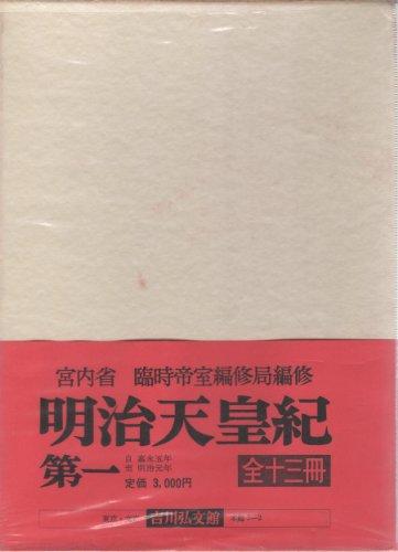 明治天皇紀〈第1〉嘉永五年九月-明治元年十二月 (1968年)