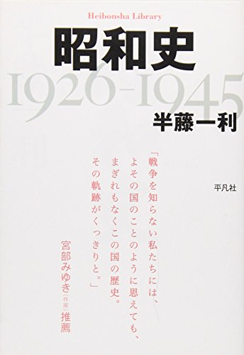昭和史 1926-1945 (平凡社ライブラリー)