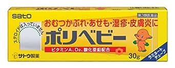 【第3類医薬品】ポリベビー 30g