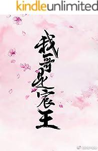 我哥是宸王(重生) (Traditional Chinese Edition)