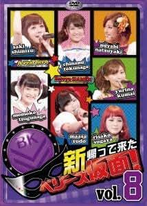 新 帰って来た ベリーズ仮面! Vol.8 [DVD]