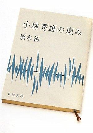 小林秀雄の恵み (新潮文庫)