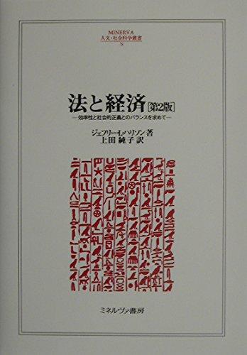 法と経済—効率性と社会的正義とのバランスを求めて (MINERVA人文・社会科学叢書)