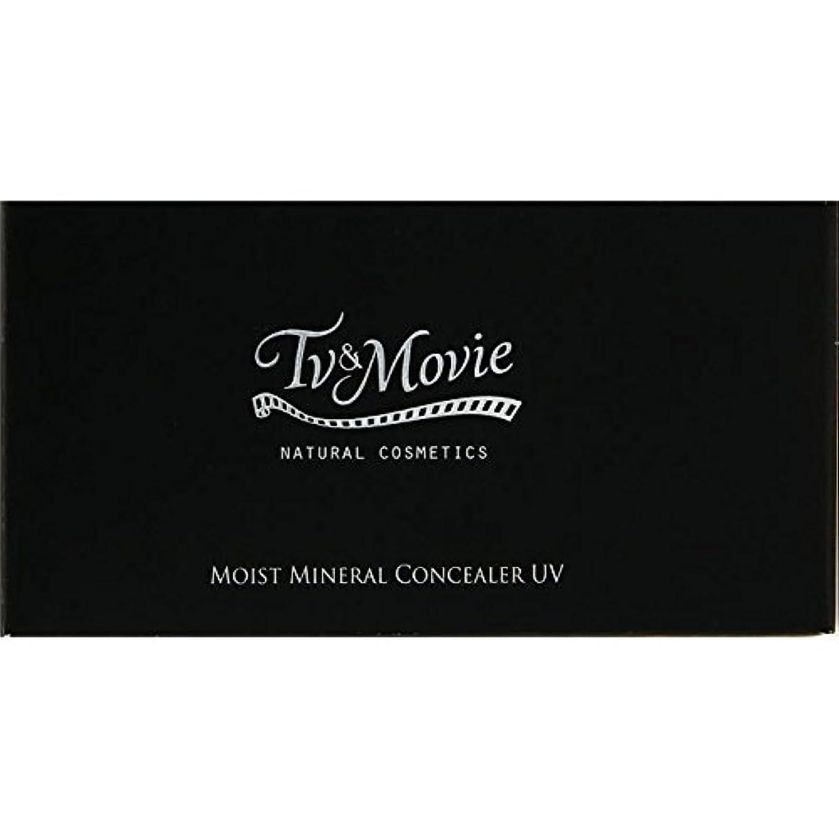 矛盾する開いた序文(株)T&M TV&MOVIE モイストミネラルコンシーラUV 3色セット 各1G