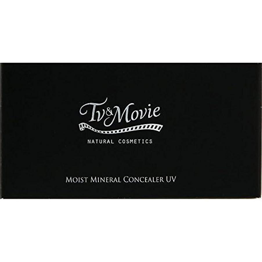 どういたしまして欠員弱まる(株)T&M TV&MOVIE モイストミネラルコンシーラUV 3色セット 各1G
