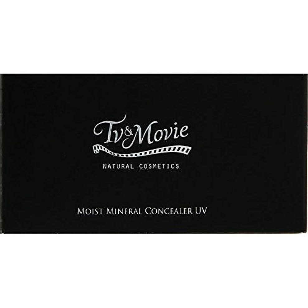 免疫整然とした経済(株)T&M TV&MOVIE モイストミネラルコンシーラUV 3色セット 各1G