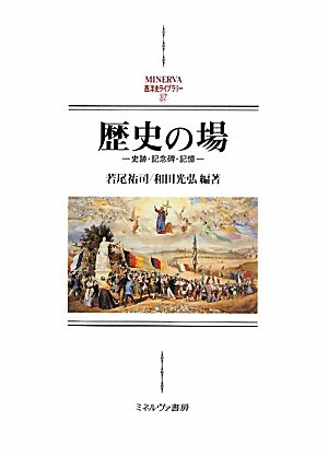 歴史の場―史跡・記念碑・記憶 (MIRERVA西洋史ライブラリー)