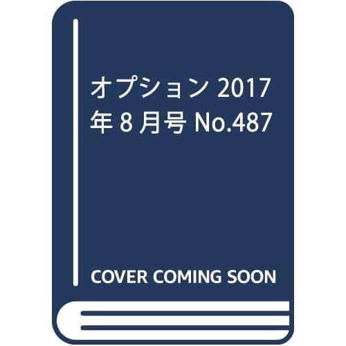 オプション 2017年8月号 No.487