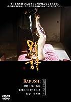 縛詩 BAKUSHI(ハードデザイン版) [DVD]