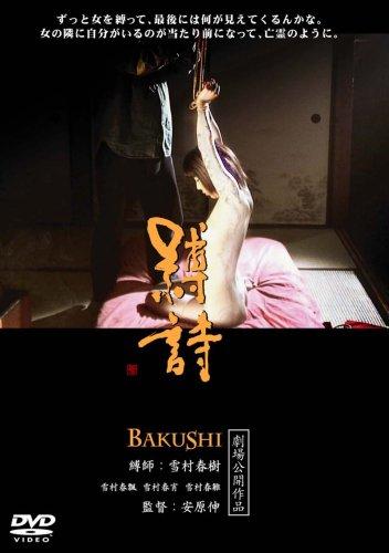 縛詩 BAKUSHI(ソフトデザイン版) [DVD]