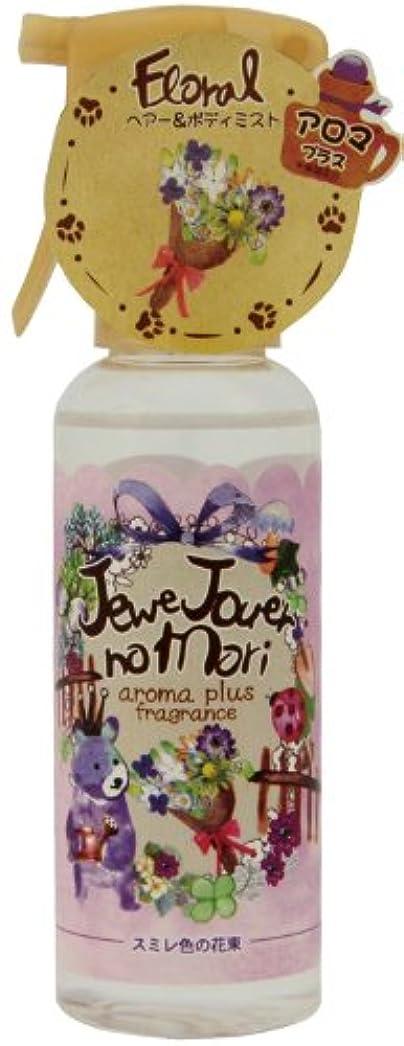 散る防腐剤香ばしいジュエジュエの森 ヘアー&ボディミスト スミレ色の花束 100mL
