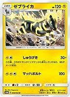 ポケモンカードゲーム/PK-SM8A-008 ゼブライカ U