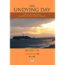 The Undying Day: Poems by Hans Brinckmann (終わらない一日 〜 ハンス・ブリンクマン詩集)