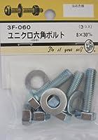 ビーバー(BEAVER) ユニクロ六角ボルト 8×30mm 3F060