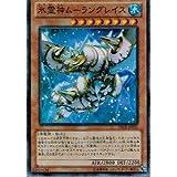遊戯王 ABYR-JP035-SR 《氷霊神ムーラングレイス》 Super