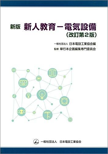 新版 新人教育-電気設備 改訂第2版