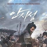 安市城 (アンシソン) OST (2CD)