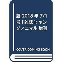 嵐 2018年 7/1 号 [雑誌]: ヤングアニマル 増刊