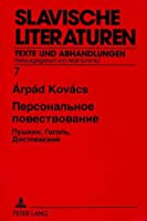 Personales Erzaehlen: Puskin, Gogol', Dostoevskij (Slavische Literaturen)