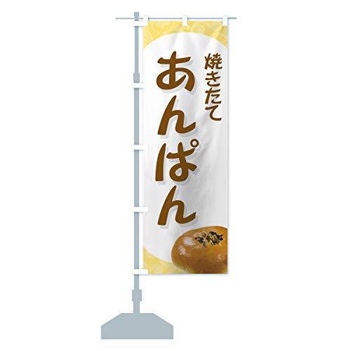 あんぱん焼き立て のぼり旗 サイズ選べます(コンパクト45x150cm 左チチ)