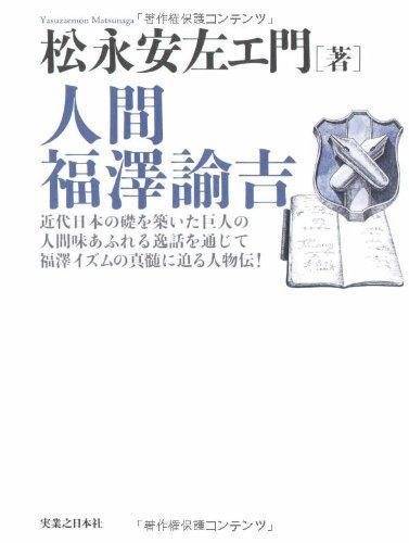 人間 福澤諭吉の詳細を見る